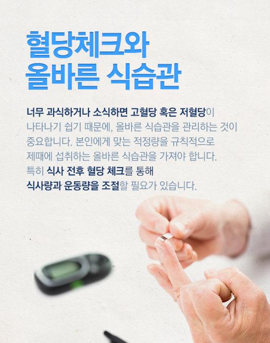똑똑한 환절기 당뇨 관리법