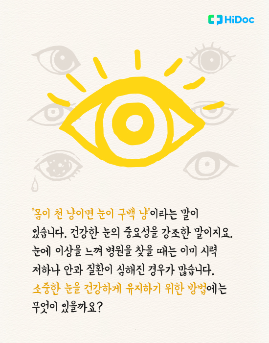 시력 좋아지는 법, 건강한 눈을 위한 습관 9