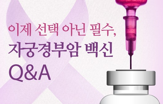 여성이라면 꼭 알아둘 자궁경부암 예방접종 Q&A