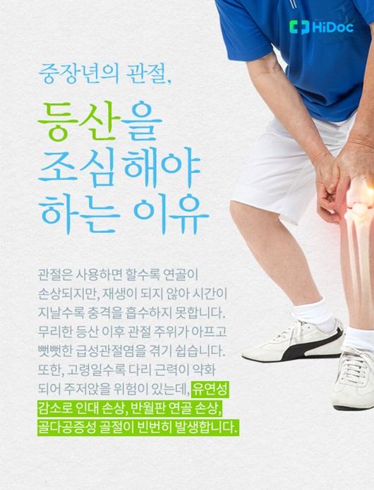 무릎 관절 지키는 등산 수칙