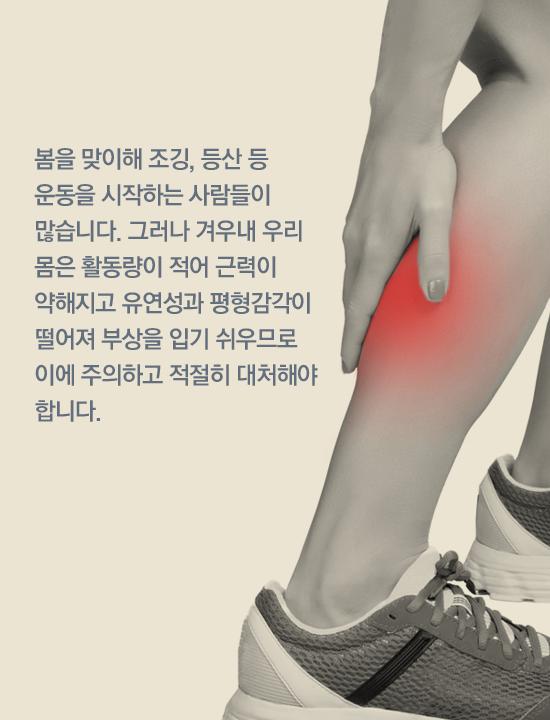 봄 운동 시작할 때 알아둘 부상 종류별 대처법
