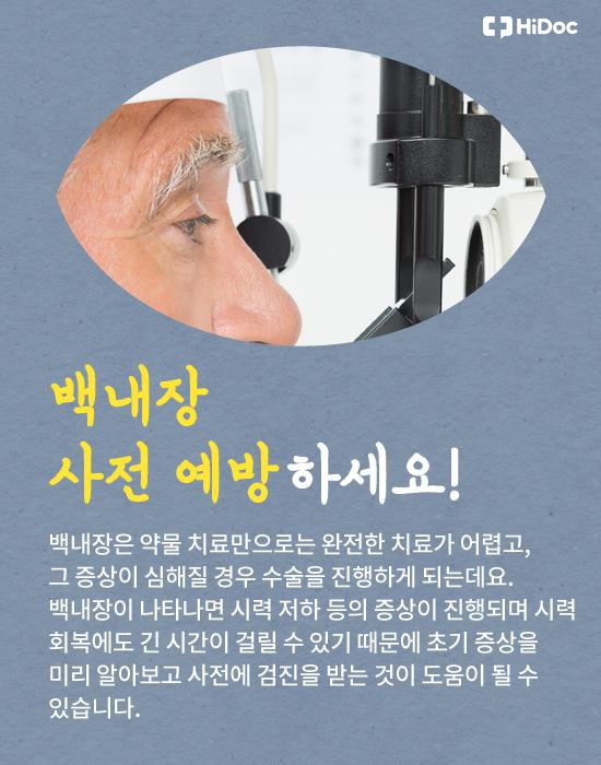 당신의 눈 건강한가요? 백내장 주요 증상