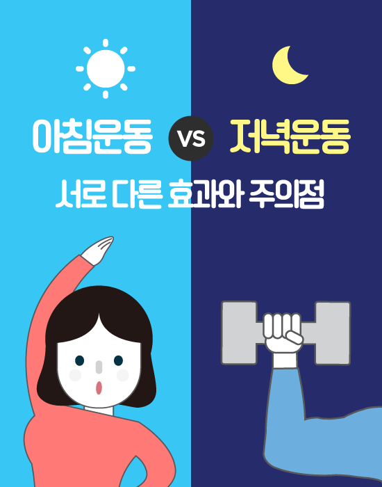 아침운동 vs 저녁운동, 서로 다른 효과와 주의점
