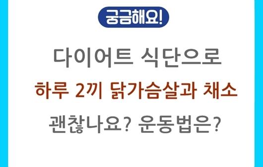 [하이닥에 물어봐] 다이어트 식단, 닭가슴과 야채로 ok?