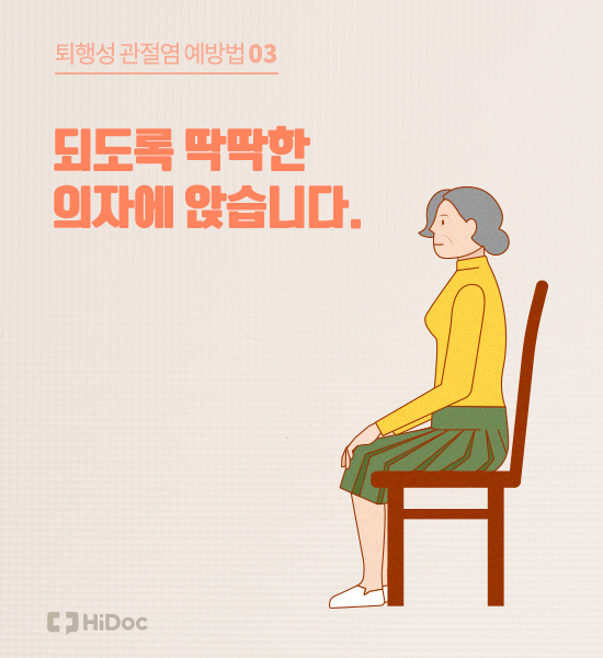 퇴행성관절염, 치료만큼 중요한 예방법 8가지