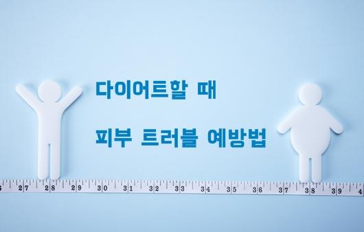 다이어트할 때, 피부 트러블을 예방하는 생활습관 7가지