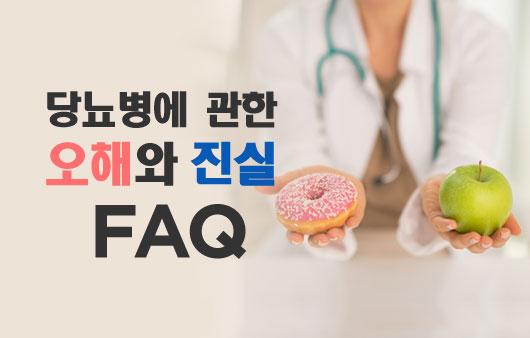 당뇨병에 관한 오해와 진실 FAQ