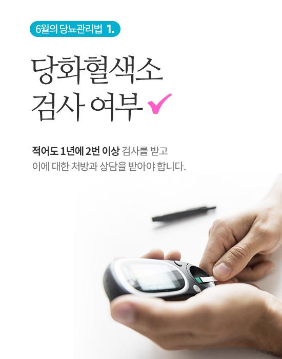 당뇨인의 6월은 상반기 혈당관리 점검의 달