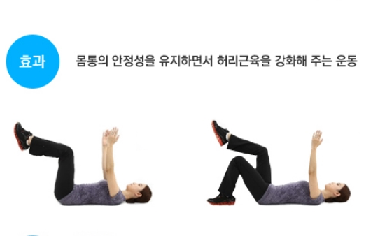 [목요 홈트레이닝] 척추관협착증에 좋은 운동법