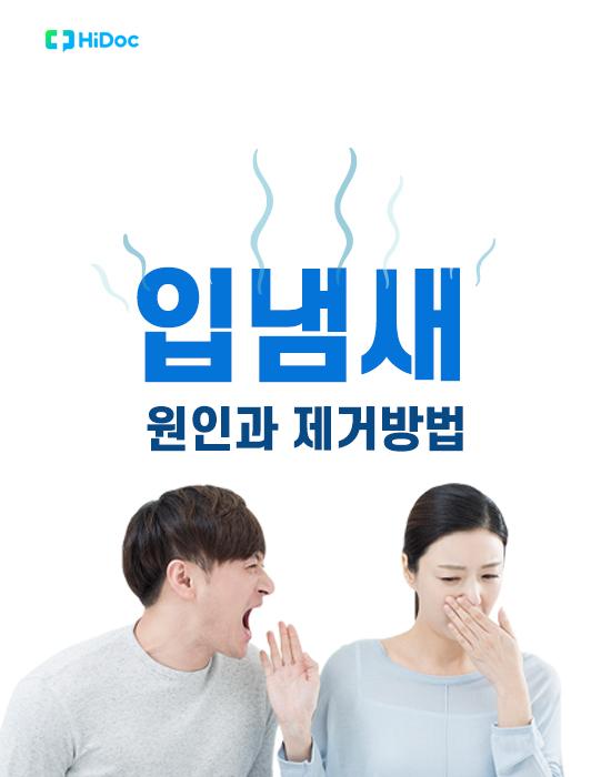 입냄새 원인과 없애는법