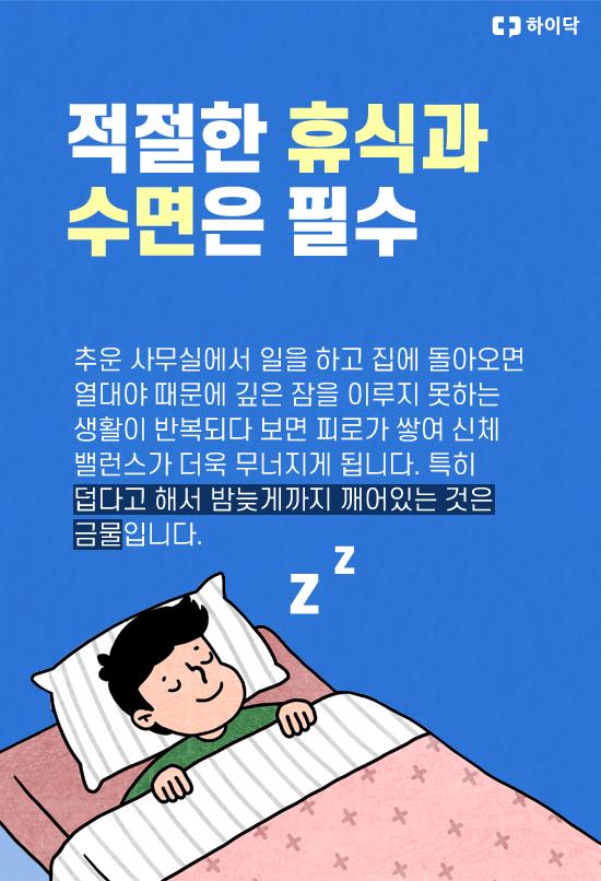 무더위 속 불청객, 냉방병 증상과 예방법은?