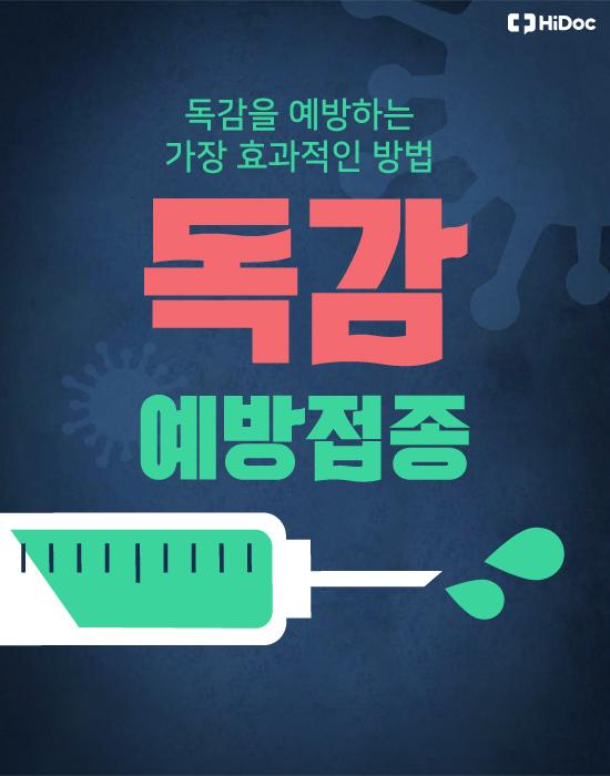 독감을 예방하는 가장 효과적인 방법