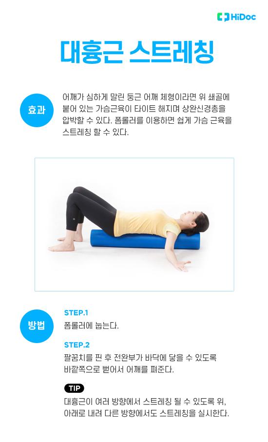 팔, 손가락 저림 개선 운동