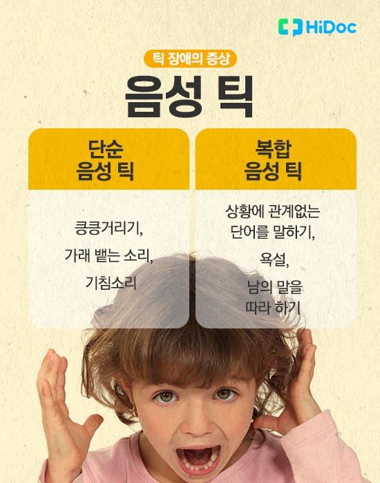 눈 깜박이고 어깨 들썩이는 아이, '틱 장애' 증상은?