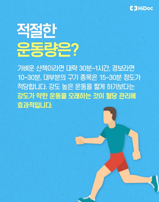 당뇨인에게 효과적인 운동법과 운동시 주의사항