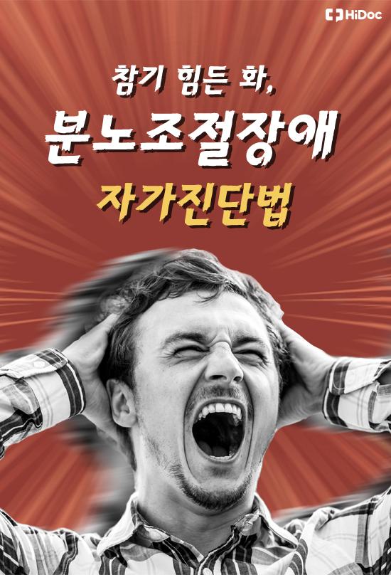 참기 힘든 화, '분노조절장애' 자가진단법