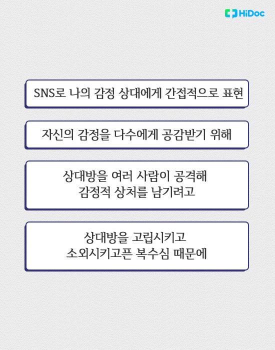 SNS저격글3