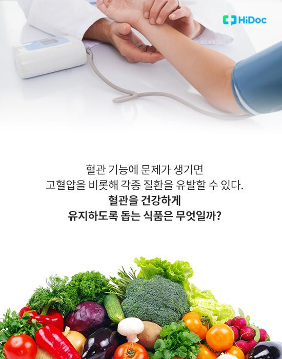 혈관 건강 돕는 음식