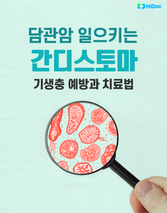 담관암 일으키는 '간디스토마' 기생충 예방과 치료법