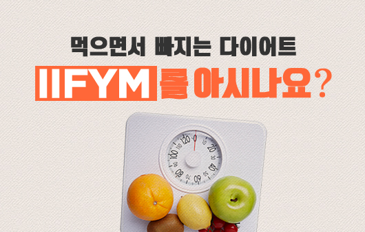 먹으면서 빠지는 다이어트, IIFYM를 아시나요?
