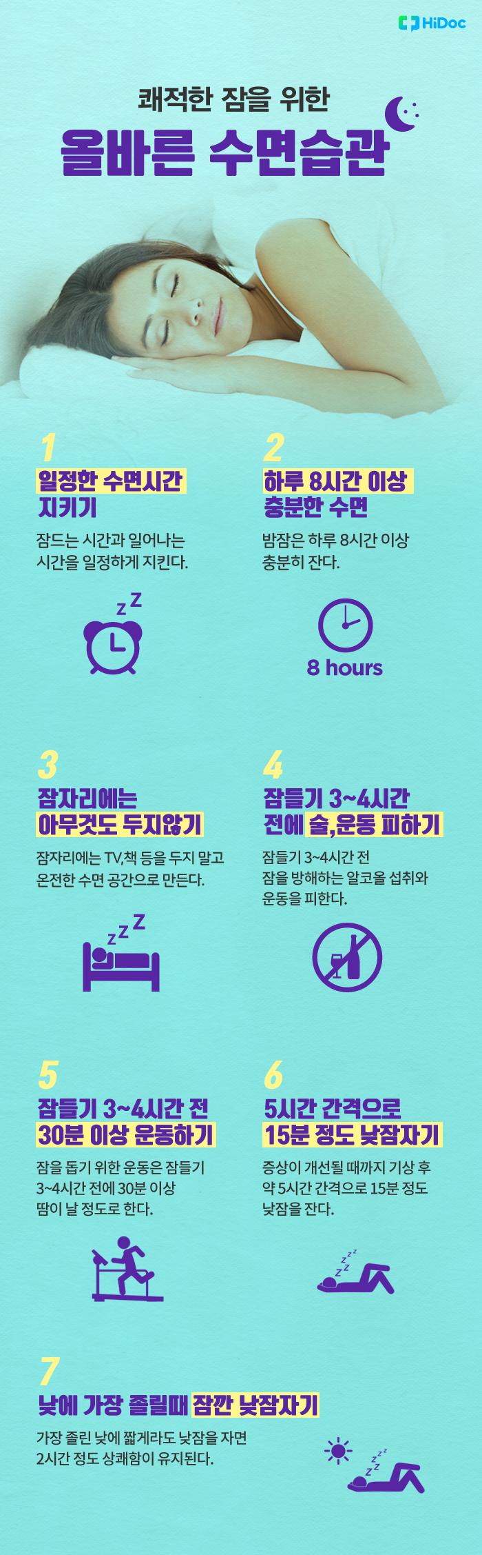 건강한 수면 습관