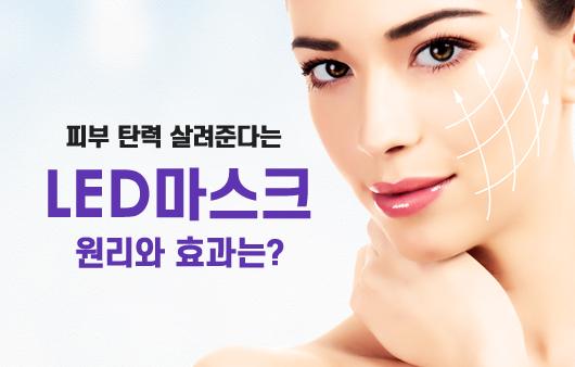 피부 탄력 살려준다는 LED 마스크, 원리와 효과는?