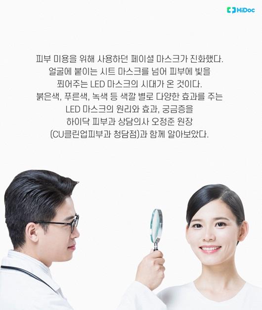 LED마스크 원리 및 효능 1