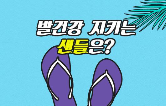올여름, 발 건강 지키는 샌들은?