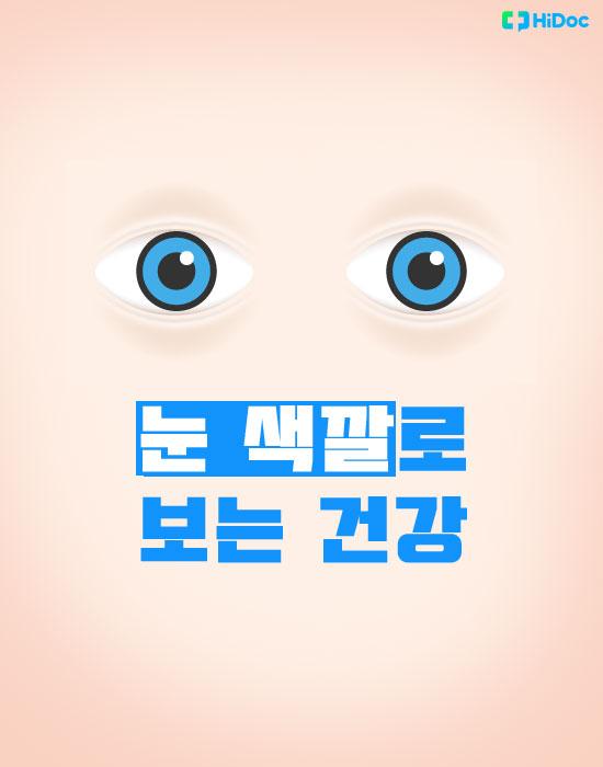 눈색깔로보는건강표지