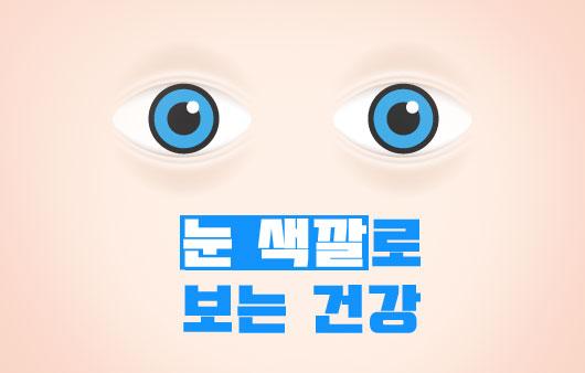 눈 색깔로 건강상태를 알 수 있다?